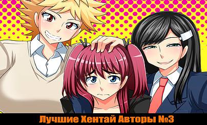 Лучшие авторы Хентай манги \ Порно комиксов №3