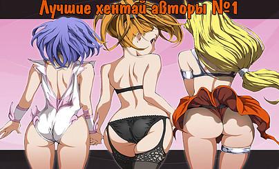 Лучшие авторы Хентай манги \ Порно комиксов